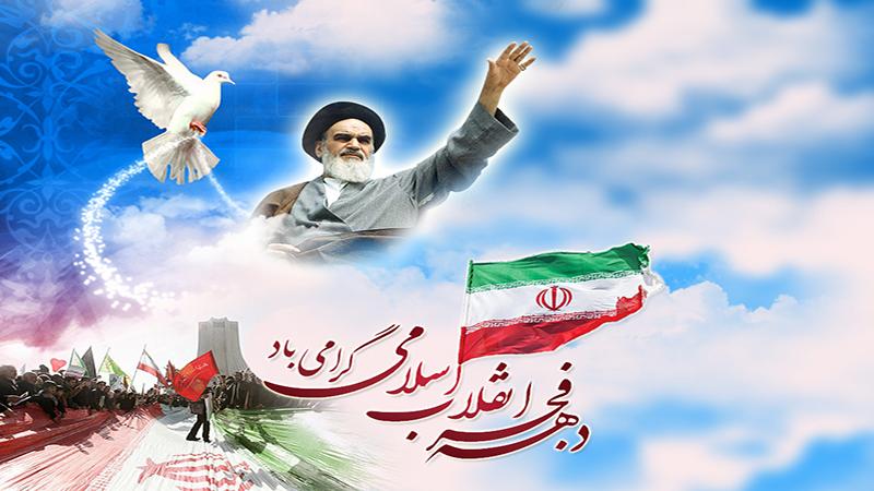 پیام تبریک دکتر عادلی مقدم به مناسبت فرا رسیدن ایام الله دهه فجر و سالروز پیروزی انقلاب اسلامی ایران