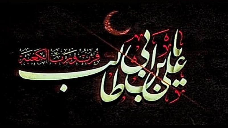 پیام دکتراسدی به مناسبت شهادت حضرت علی (ع)