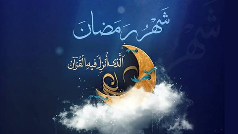 پیام دکتر عادلی مقدم به مناسبت حلول ماه مبارک رمضان